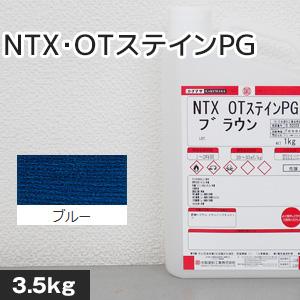 【塗料】 【大阪塗料】NTX・OTステインPG 3.5kg ブルー__ok-nos-35bu