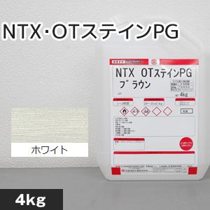 【塗料】 【大阪塗料】NTX・OTステインPG 4kg ホワイト__ok-nos-4w
