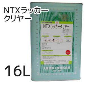 【塗料】 【大阪塗料】NTXラッカークリヤー 16L 淡黄色透明__ok-nrc-16