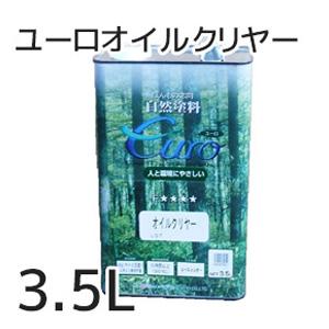 【塗料】 【大阪塗料】ユーロオイルクリヤー 3.5L 透明__ok-uoc-35