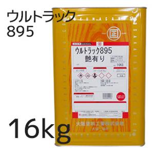 【塗料】 【大阪塗料】ウルトラック895(艶有り) 16kg 淡黄色透明__ok-ut-16