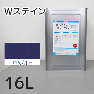 【塗料】 【大阪塗料】Wステイン 16L ブルー__ok-ws-16bu