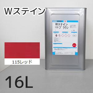 【塗料】 【大阪塗料】Wステイン 16L レッド__ok-ws-16r