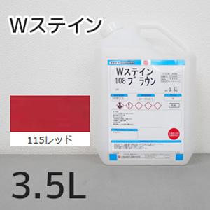 【塗料】 【大阪塗料】Wステイン 3.5L レッド__ok-ws-35r