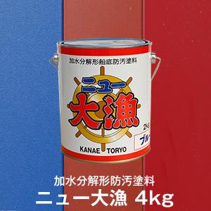 【船底塗料】抜群の防汚効果を長期間安定的に保てる船底塗料!ニュー大漁 4kg*OT-NTY-4R OT-NTY-4B OT-NTY-4BU__ot-nty-4