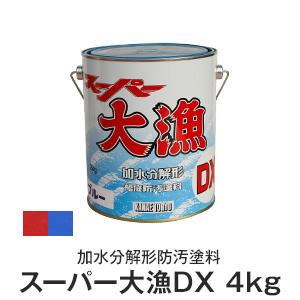 【船底塗料】平滑効果と防汚効果で摩擦抵抗を減らす高級船底塗料!スーパー大漁DX 4kg*OT-STD-4R OT-STD-4BU__ot-std-4