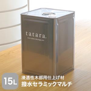 【塗料】浸透性木部用仕上げ材 tatara撥水セラミックマルチ 15L__tatara_multi_15