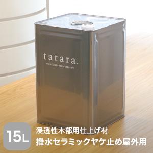 【塗料】浸透性木部用仕上げ材 tatara撥水セラミックヤケ止め屋外用 15L__tatara-smgai-15