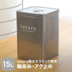 【塗料】tatara撥水セラミック専用 輪染み・アク止め 15L__tatara-wajimi-15