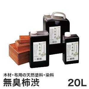【塗料】【ペンキ】天然塗料・染料無臭柿渋 20L__m-ks-20