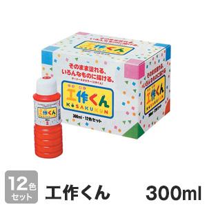【ペンキ】【塗料】工作くん 12色セット__tn-ksk-set-300
