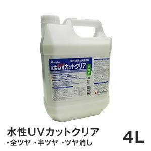 【ペンキ】【塗料】紫外線カットして耐久性を上げる 水性UVカットクリア 4L*H M G__tu-wbuvcc-400-