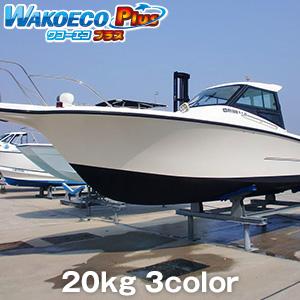 【船底塗料】亜酸化銅使用 溶出抑制加水分解型 セラミック添加済 船底塗料 ワコーエコプラス 容量20kg*BR DB CB__wako-ecop-2000-
