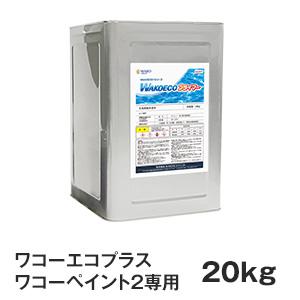 【船底塗料】ワコーエコプラス ワコーペイント2専用 WAKOECO プライマー 容量20kg シルバー__wako-prim-2000-sv