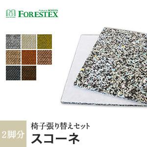 【椅子生地】椅子張替え【手洗い可】FORESTEX 椅子張り生地 Textureed Fabrics スコーネ (137cm巾) 1m お得な張替用ウレタン2枚セット*LGR I YG BE OR BR CGR DBR__m-ure-133b5