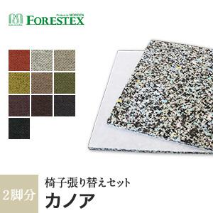 【椅子生地】椅子張替え【手洗い可】FORESTEX 椅子張り生地 Textureed Fabrics カノア (137cm巾) 1m お得な張替用ウレタン2枚セット*OR W GRG MS BE LR MR BR PL BK__m-ure-133c0