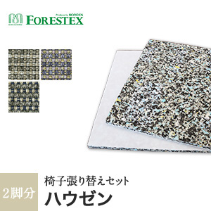 【椅子生地】椅子張替え【手洗い可】FORESTEX 椅子張り生地 Textureed Fabrics ハウゼン (137cm巾) 1m お得な張替用ウレタン2枚セット*GRG G NV__m-ure-133d3