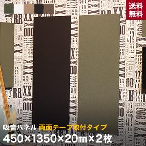 【壁面装飾パネル】両面テープ取付タイプ 吸音パネル サウンドスフィア NEXTseries TILE1350 450×1350×20mm 2枚入*KH BN BE BK OW__cp-tl1350-r