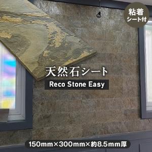 貼るだけ簡単 天然石シート RecoStoneEasy オータムラスティック 断熱・防音 150×300mm(16枚入)__rse-300-008