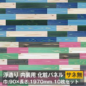 【木材】UROCO 浮造り 内装用 化粧パネル L (10枚セット) サネ無*U1 U2 U3 U4 U5 U6 U7 U8 U9 U10 U11 U12__uroco-lsn-