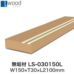 【ウッドデッキ】人工木ウッドデッキ L Wood (エルウッド) 無垢材 LS-030150L (片面溝加工/蓄光ライン入)*TEA RED DAR__ls-030150l-