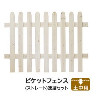 【エクステリア】ピケットフェンス(ストレート)連結セット/土中用*DBR WHT__sfps1200e-ub-