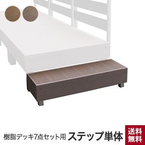 【ウッドデッキ】樹脂デッキ7点セット用 ステップ単体 W900×D300×H200__jd-7set-st