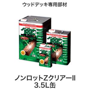 【塗料】ノンロットZクリアーll 3.5L缶__lj2a0110