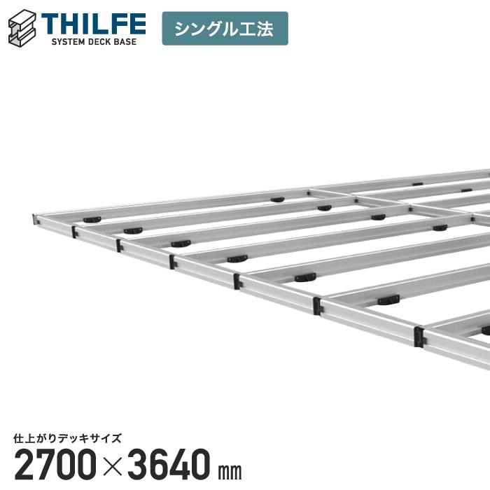 【ウッドデッキ部材】THILFE 根太セット 2700×3640mm__re-nd-st-2700x3640