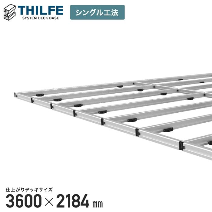 【ウッドデッキ部材】THILFE 根太セット 3600×2184mm__re-nd-st-3600x2184