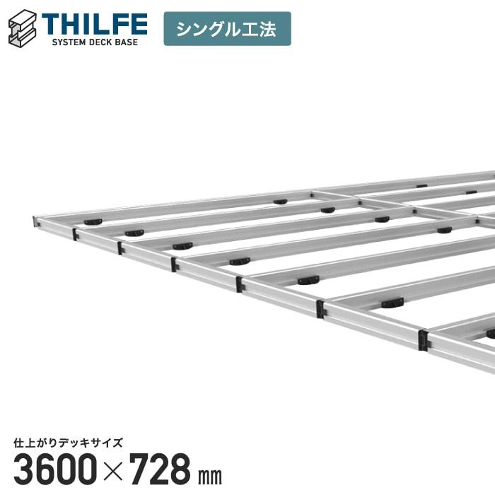 【ウッドデッキ部材】THILFE 根太セット 3600×728mm__re-nd-st-3600x728