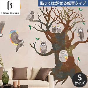 【ウォールステッカー】貼ってはがせる高級ウォールステッカー 東京ステッカー フクロウの木 Sサイズ__ts-0007-as