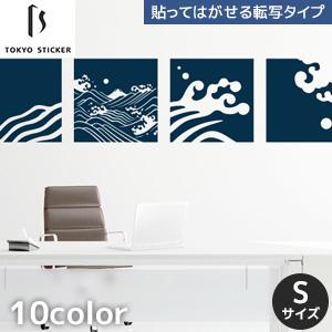 【ウォールステッカー】貼ってはがせる高級ウォールステッカー 東京ステッカー 荒波に富士 Sサイズ*AS BS CS DS ES FS IS JS__ts-0030-