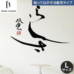 【ウォールステッカー】貼ってはがせる高級ウォールステッカー 東京ステッカー 武田双雲「らしさ」Lサイズ__ts-0036-al