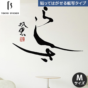 【ウォールステッカー】貼ってはがせる高級ウォールステッカー 東京ステッカー 武田双雲「らしさ」Mサイズ__ts-0036-am