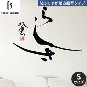 【ウォールステッカー】貼ってはがせる高級ウォールステッカー 東京ステッカー 武田双雲「らしさ」Sサイズ__ts-0036-as
