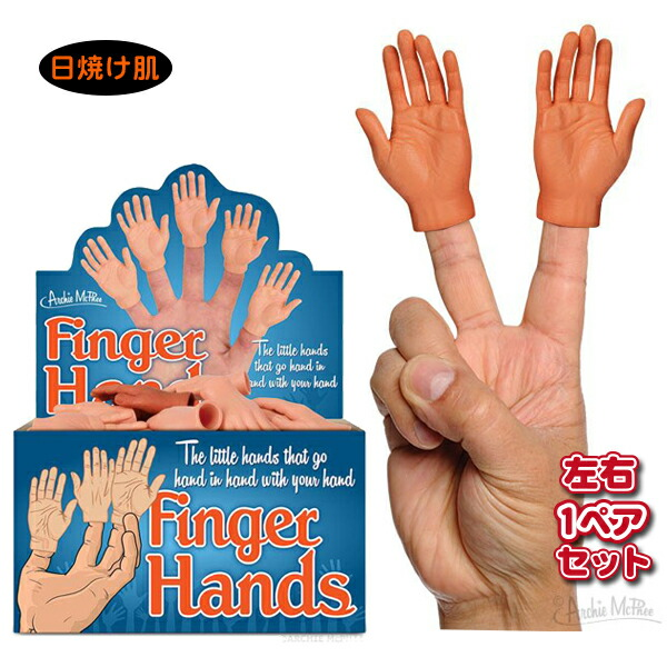 Finger Hands Accoutrements 12513