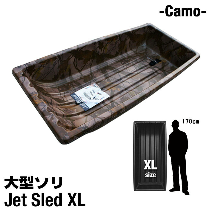 【国内在庫】【Jet Sled XL (Camouflage)】大型ソリ/ジェットスレッド/そり/雪遊び/雪対策/レジャー/釣り/アウトドア/潮干狩り/snowmobile/バギー/救助/農作業/地質/調査/猟/鹿狩り/頑丈/迷彩/カモフラージュ【送料込】【ポイント1】
