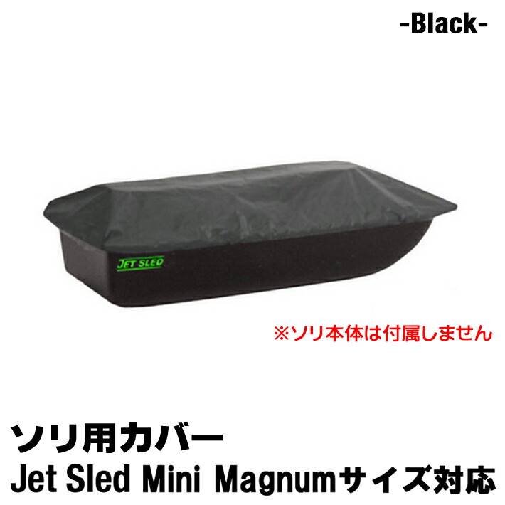 【Mini Magnumサイズ用】大型ソリカバー【黒】Jet Sled Covers Black ジェットスレッド ミニマグナム そり用カバー 雪遊び 運搬 狩り 保管用 cover【ポイント】