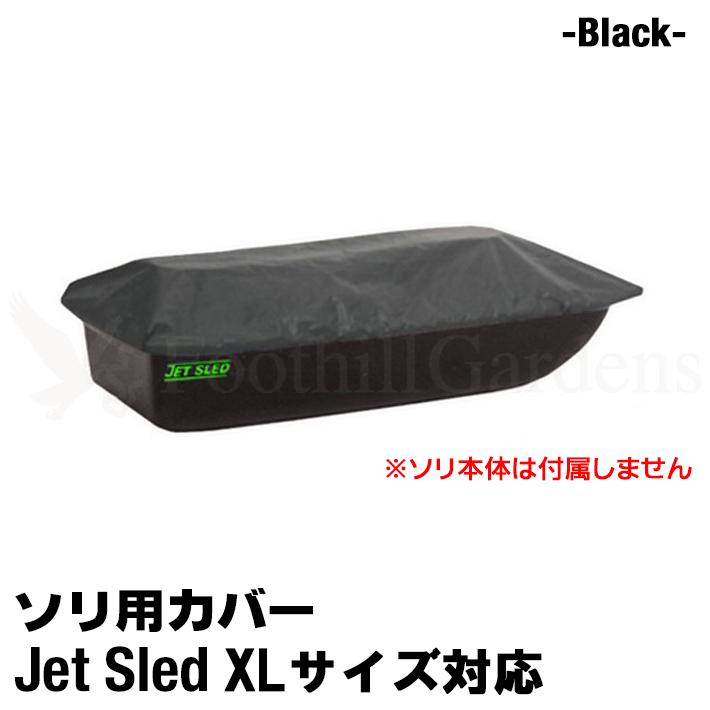 【期間限定30%OFF】【XLサイズ用】大型ソリカバー【黒】Jet Sled Covers Black ジェットスレッド そり用カバー 特大サイズ 雪遊び 運搬 狩り cover【ポイント】
