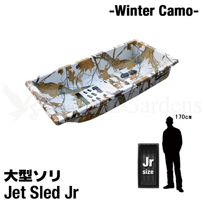 大型ソリ【白迷彩柄】【ジュニアサイズ】Jet Sled Jr(Winter Camo Series) ジェットスレッド 雪遊び 雪対策 ホワイト レジャー 釣り アウトドア 潮干狩り 丈夫 snowmobile バギー 救助 農作業 地質 調査 猟 狩り 【ポイント】