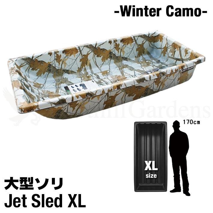 【国内在庫】丈夫で頑丈な大型ソリ【白迷彩柄】【XLサイズ】Jet Sled XL(Winter Camo Series) ジェットスレッド 雪遊び 雪対策 ホワイト レジャー 釣り アウトドア 潮干狩り snowmobile バギー 救助 農作業 地質 調査 猟 狩り 大きい Big アウトドア【ポイント】