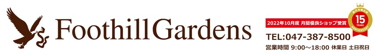 Foothill Gardens:Foothill Gardens(フットヒルガーデンズ)