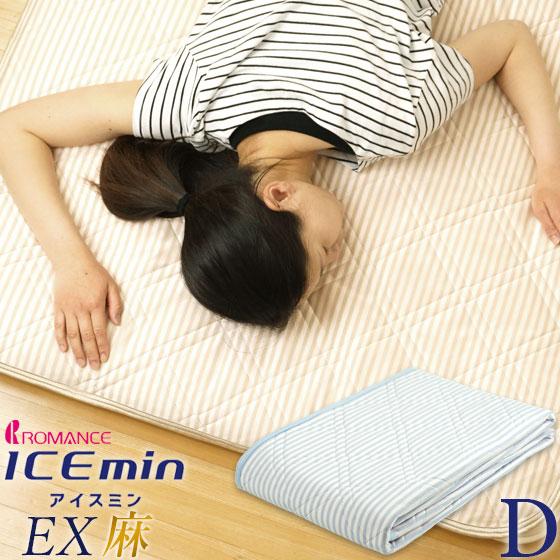 ICE min アイス眠 EX 麻 敷きパッド ダブル ロマンス小杉 EX麻 接触冷感 涼感 夏 ひんやり マット クール アイスミン アイス民 ベッド パッド 3131-6214 母の日
