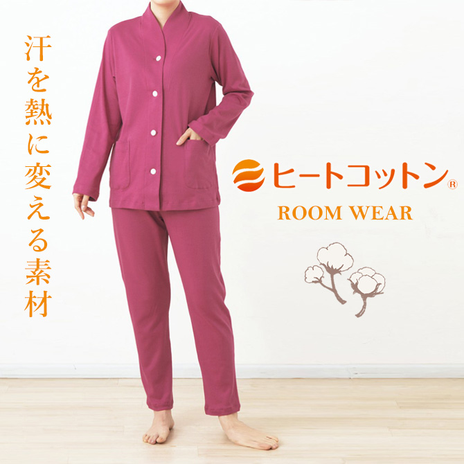 ヒートコットン パジャマ レディース 長袖 綿100% 日本製 前開き エンジ色 上下セット 長袖 長ズボン 母の日 敬老の日 ギフトにおすすめ 箱入りラッピング無料