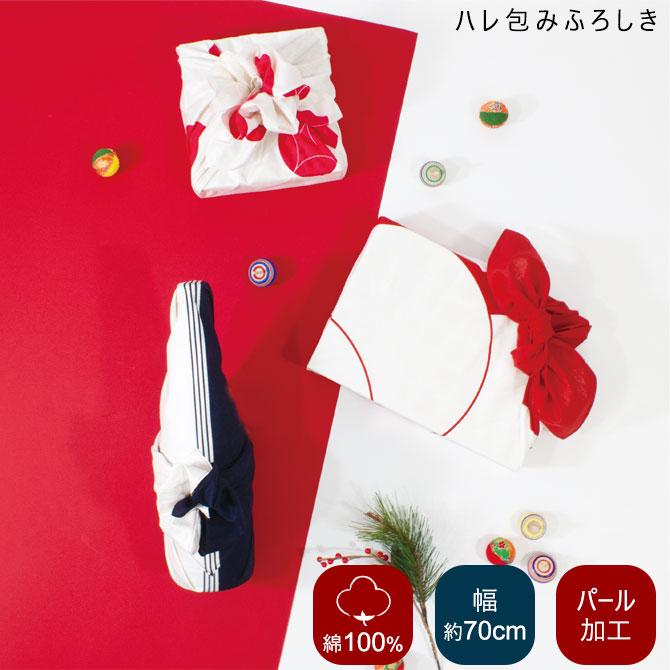 祝いのカタチ、祝い事の彩りといえば、紅白と、金銀の組み合わせが日本人の代表色。ハレの日に贈る風呂敷として染め上げました。 70 ハレ包み ふろしき 風呂敷 70cm フロシキ 綿100% 菓子折り包み ワインボトル包み むす美 赤 ベージュ 紺 おしゃれ 可愛い シンプル パール 片身替り 松竹梅 唐草 七宝 市松 送料無料 贈り物 プレゼント ギフト 敬老の日