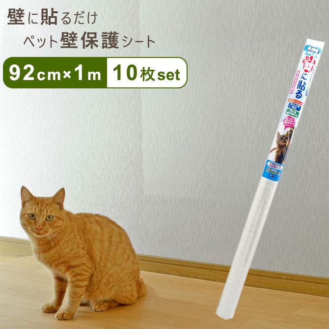 ペット壁保護シート はがせる弱粘着タイプ 半透明 92cm×1m 10枚セット 犬 猫 ひっかき 爪とぎ防止 汚れ防止 PETP-02M 落書き 日本製 リンテックコマース
