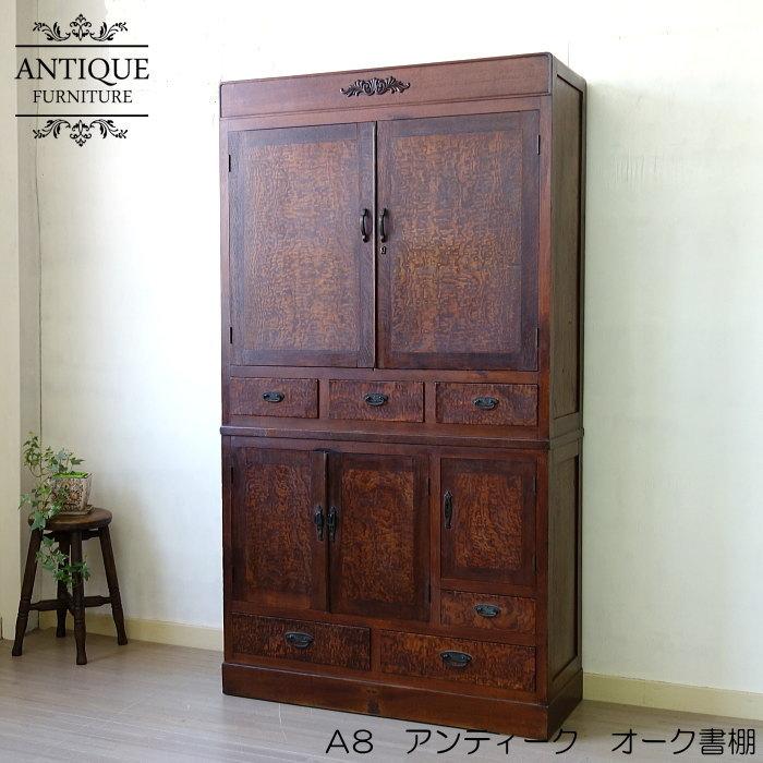 アンティーク 書棚 /古材/アンティーク/ヴィンテージ/vintage/renovation/antique/funiture/無垢材/