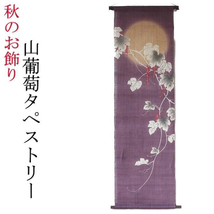 秋のお飾り 山葡萄 やまぶどう タペストリー 吊り飾り 麻 月夜 満月