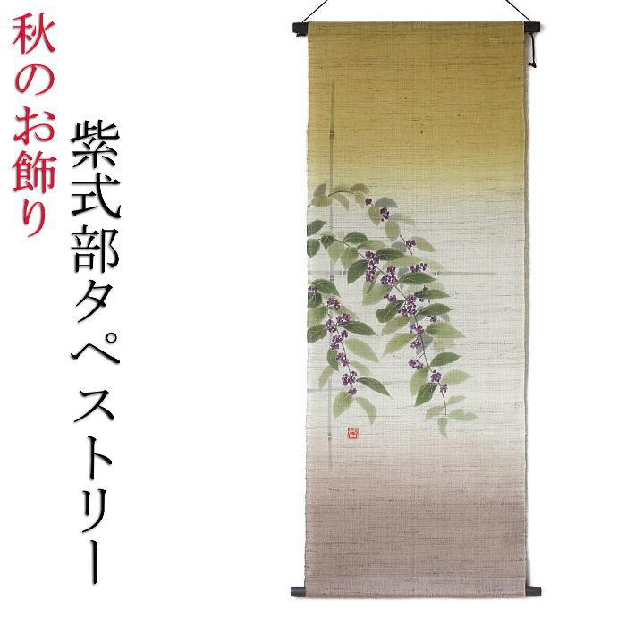 秋のお飾り 紫式部 むらさきしきぶ タペストリー 吊り飾り 麻 月夜 満月【母の日 プレゼント】